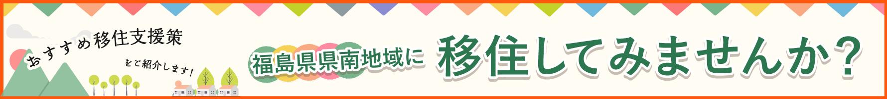 福島県県南地域に移住してみませんか?おすすめ移住支援策をご紹介します!