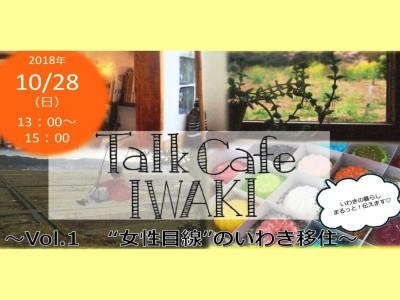181028sun.talkcafeiwaki_eyecatch