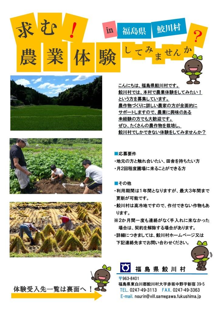 鮫川村:農業体験1