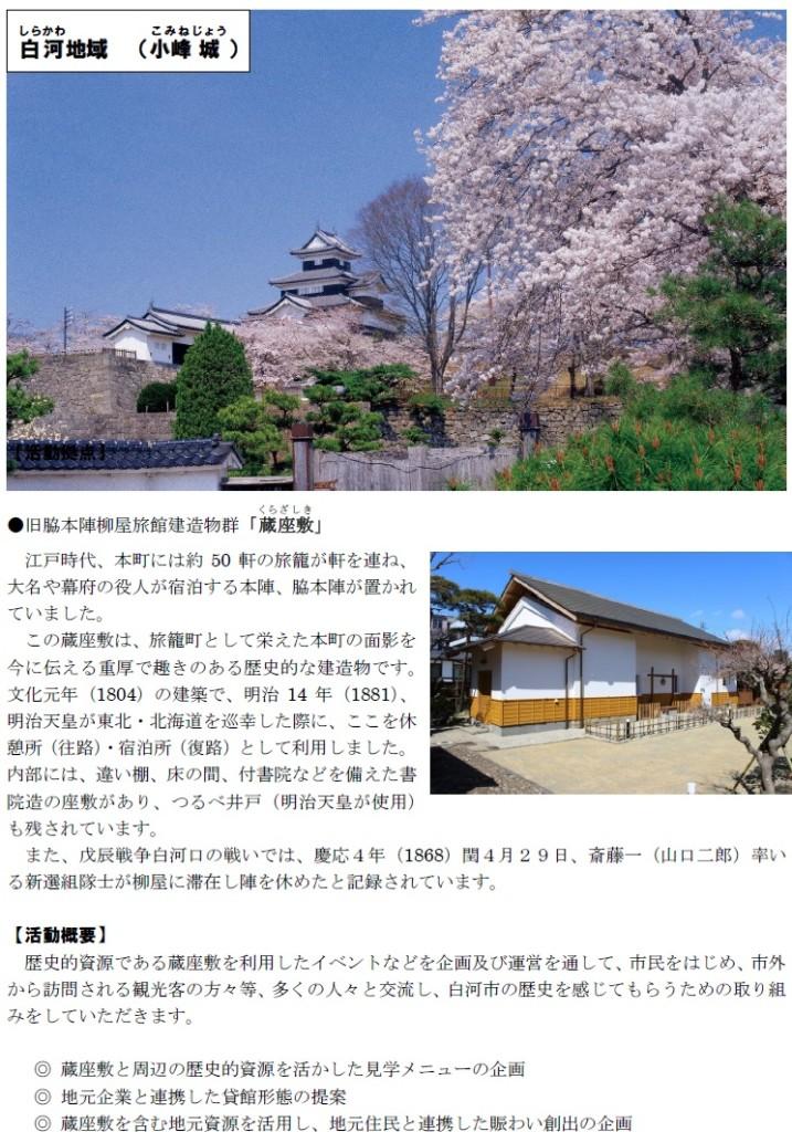 shirakawa-1